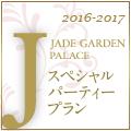 2015-2016 忘年会・新年会パーティープラン