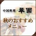 中国料理 翠園 秋のおすすめメニュー