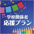 「打上げ・反省会・慰労会」学校関係者応援プラン