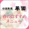 中国料理 翠園 春のおすすめメニュー