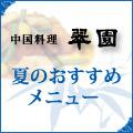 中国料理 翠園 夏のおすすめメニュー