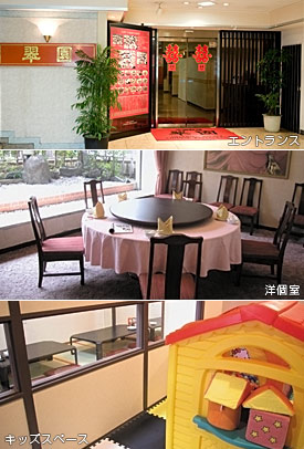 中国料理 翠園 エントランス/洋個室/キッズスペース