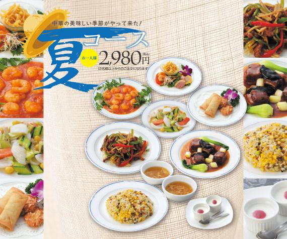 中国料理翠園 夏のコース