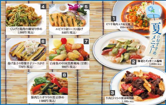 翠園 夏のおすすめ 単品料理