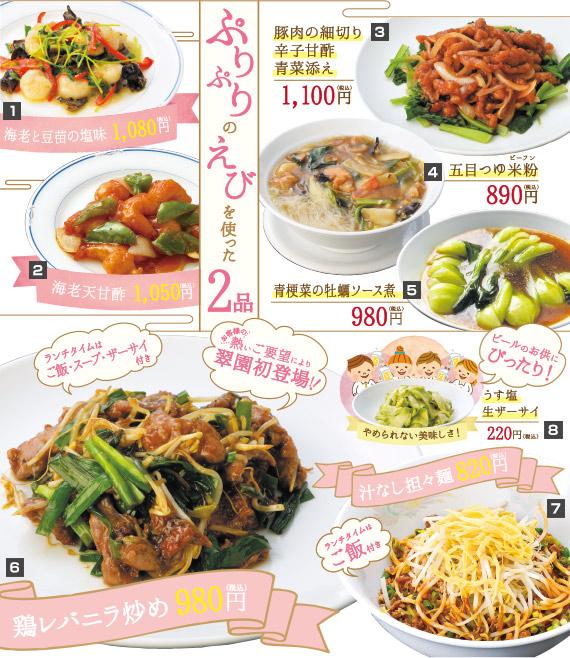 翠園 春のおすすめ 単品料理