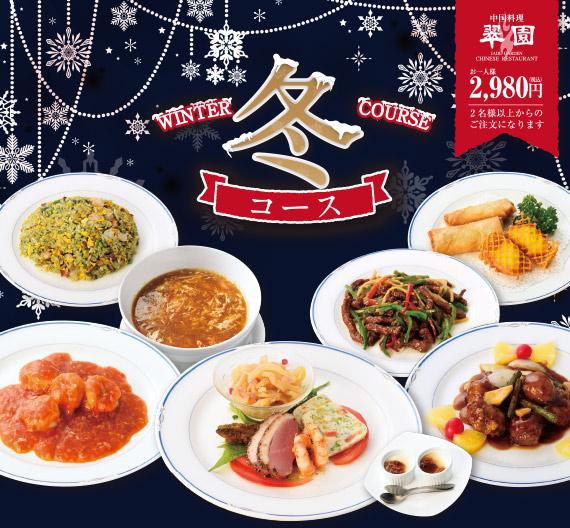 中国料理翠園 冬のコース