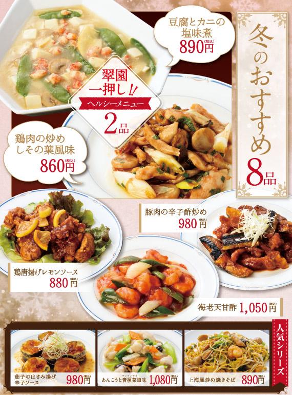 翠園 冬のおすすめ 単品料理
