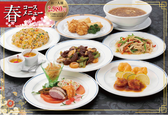 中国料理翠園 春のコース